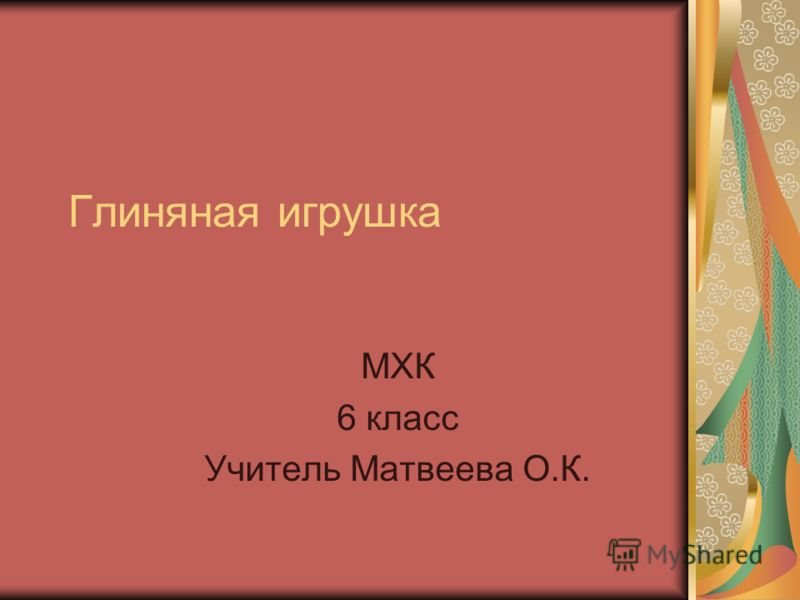 Глиняная игрушка МХК 6 класс Учитель Матвеева О.К.