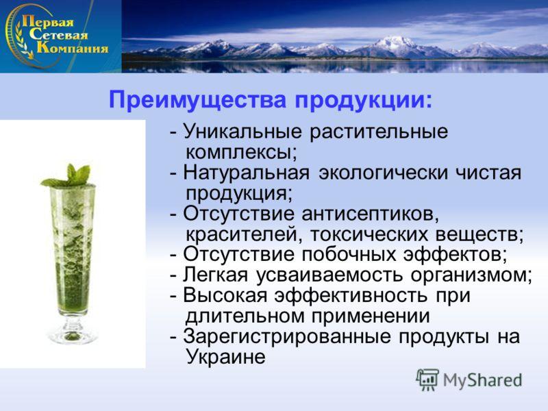 Преимущества продукции: - Уникальные растительные комплексы; - Натуральная экологически чистая продукция; - Отсутствие антисептиков, красителей, токсических веществ; - Отсутствие побочных эффектов; - Легкая усваиваемость организмом; - Высокая эффекти