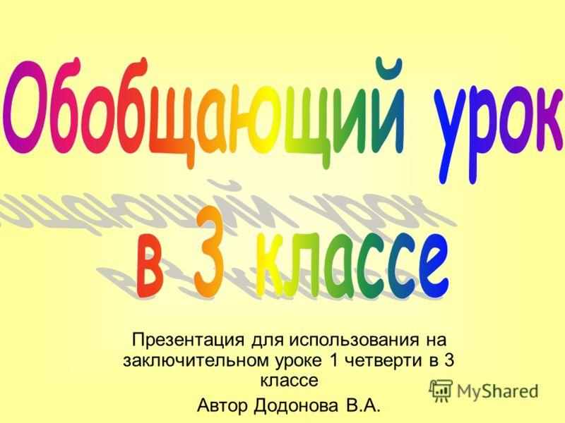 Презентация для использования на заключительном уроке 1 четверти в 3 классе Автор Додонова В.А.