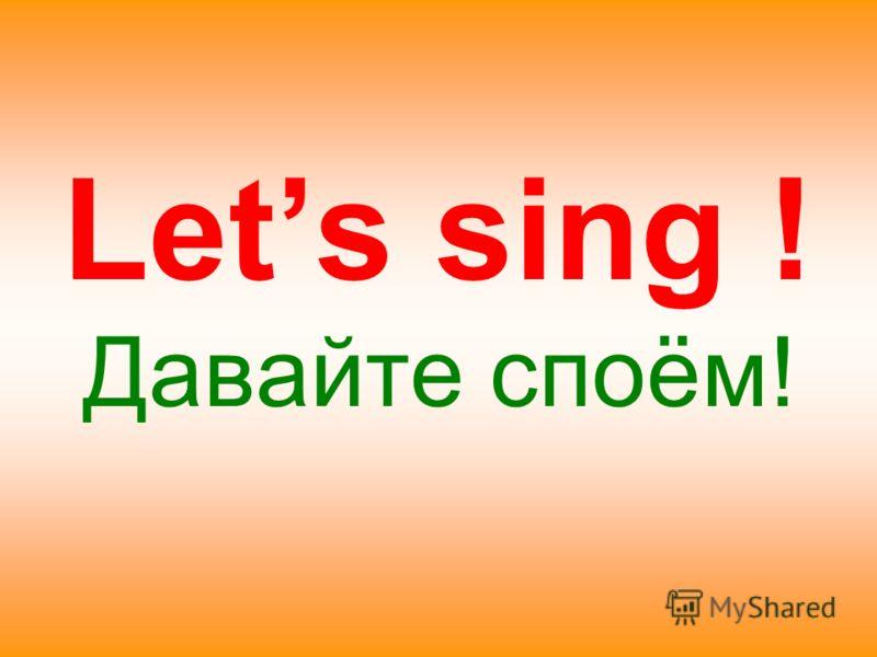 Lets sing ! Давайте споём!