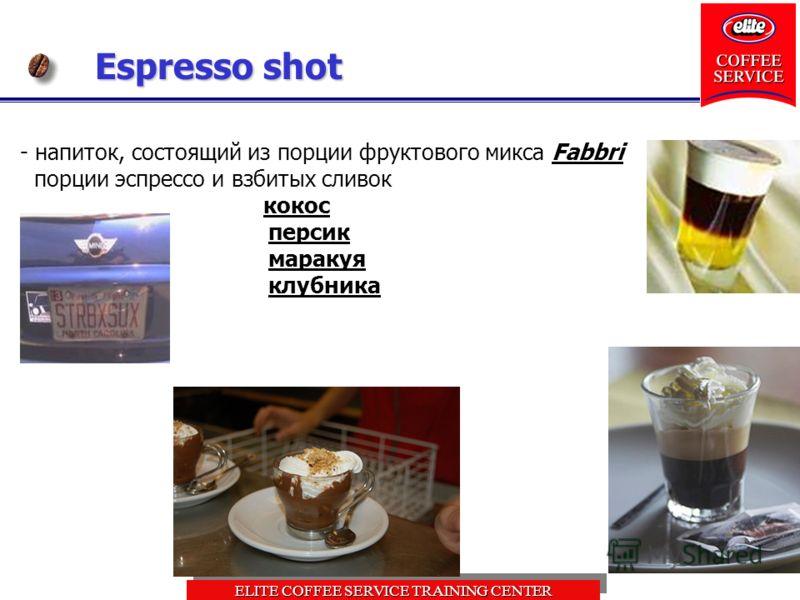 ELITE COFFEE SERVICE TRAINING CENTER Espresso shot - напиток, состоящий из порции фруктового микса Fabbri порции эспрессо и взбитых сливок кокос персик маракуя клубника