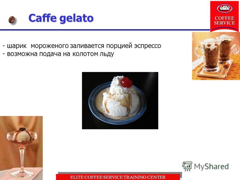 ELITE COFFEE SERVICE TRAINING CENTER Caffe gelato - шарик мороженого заливается порцией эспрессо - возможна подача на колотом льду