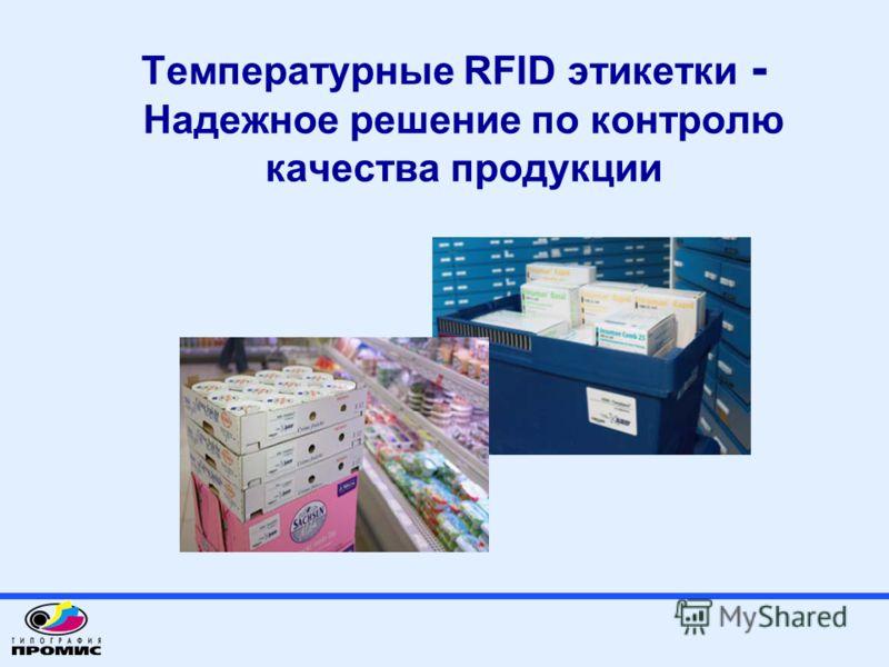 Температурные RFID этикетки - Надежное решение по контролю качества продукции