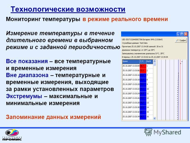 Технологические возможности Мониторинг температуры в режиме реального времени Измерение температуры в течение длительного времени в выбранном режиме и с заданной периодичностью Все показания – все температурные и временные измерения Вне диапазона – т
