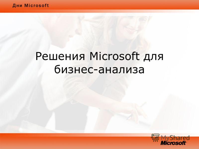 Решения Microsoft для бизнес-анализа