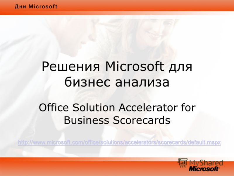Решения Microsoft для бизнес анализа Office Solution Accelerator for Business Scorecards http://www.microsoft.com/office/solutions/accelerators/scorecards/default.mspx