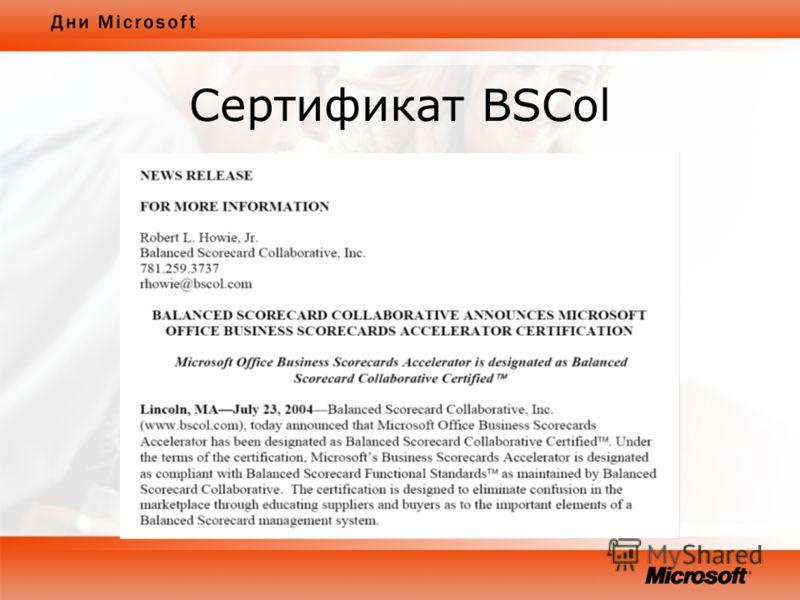 Сертификат BSCol