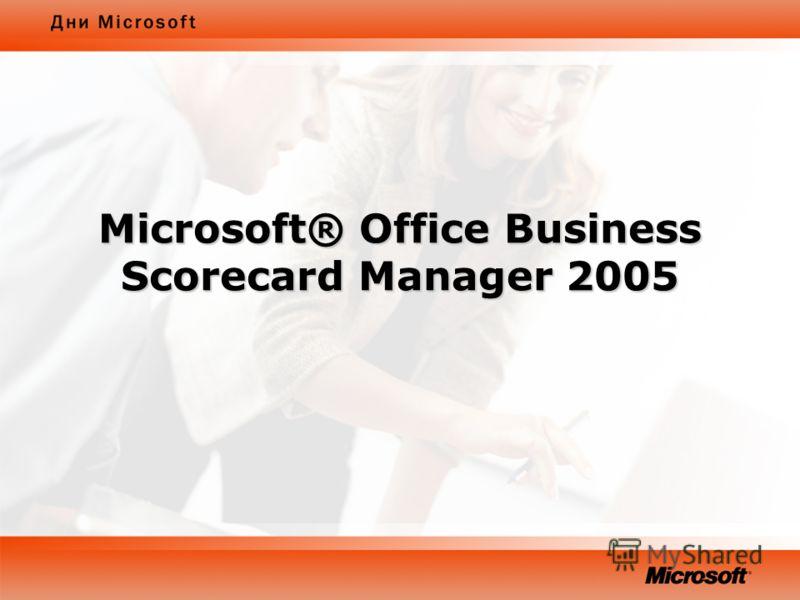 Microsoft® Office Business Scorecard Manager 2005