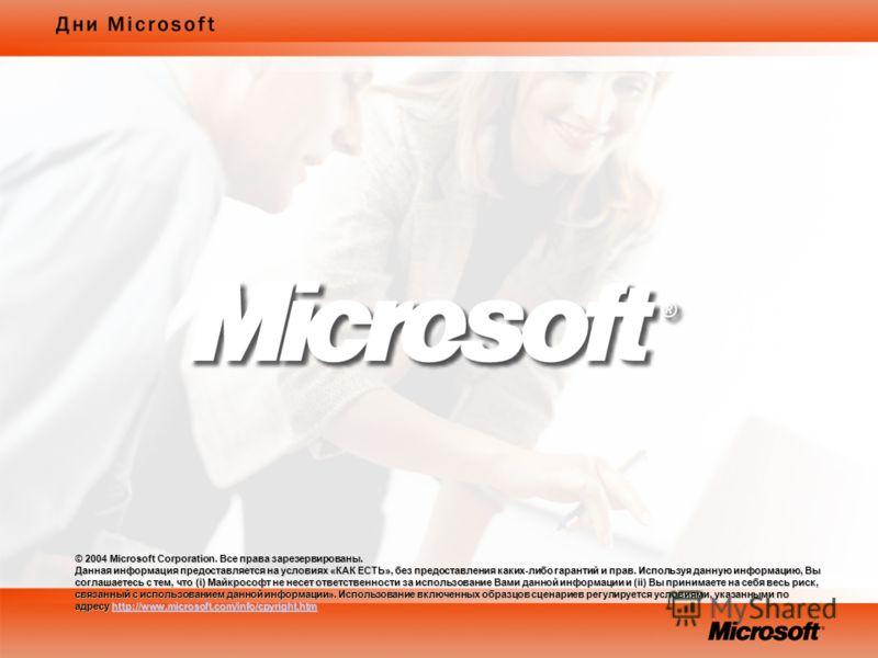 © 2004 Microsoft Corporation. Все права зарезервированы. Данная информация предоставляется на условиях «КАК ЕСТЬ», без предоставления каких-либо гарантий и прав. Используя данную информацию, Вы соглашаетесь с тем, что (i) Майкрософт не несет ответств