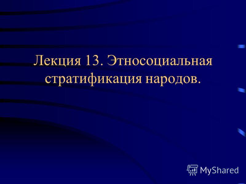 Лекция 13. Этносоциальная стратификация народов.