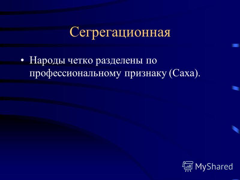 Сегрегационная Народы четко разделены по профессиональному признаку (Саха).