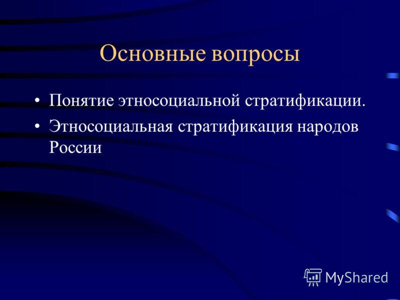 Основные вопросы Понятие этносоциальной стратификации. Этносоциальная стратификация народов России