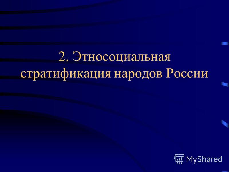 2. Этносоциальная стратификация народов России