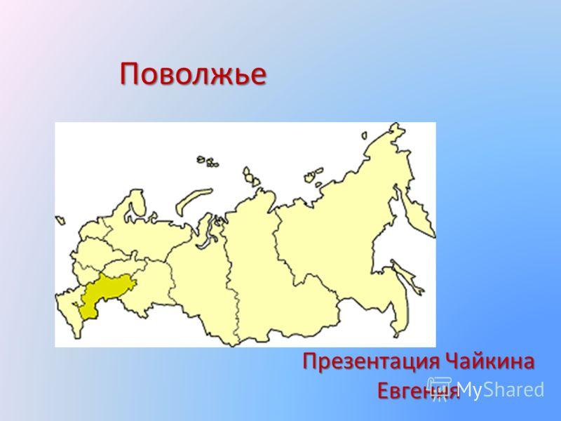 Поволжье Презентация Чайкина Евгения