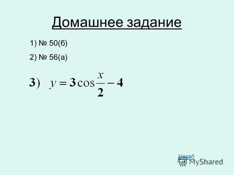 Домашнее задание 1) 50(б) 2) 56(а) Назад
