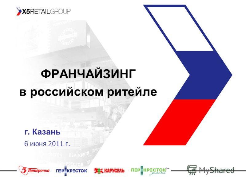 ФРАНЧАЙЗИНГ в российском ритейле г. Казань 6 июня 2011 г.