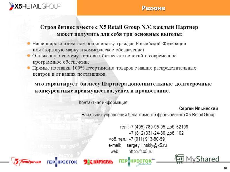 10Резюме Строя бизнес вместе с X5 Retail Group N.V. каждый Партнер может получить для себя три основные выгоды: Наше широко известное большинству граждан Российской Федерации имя (торговую марку и коммерческое обозначение) Отлаженную систему торговых