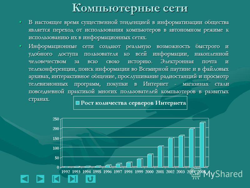 Производство компьютеров Первые ЭВМ, которые могли автоматически по заданной программе обрабатывать большие объемы информации, были созданы в 1946 году в США (ЭНИАК) и в 1950 году в СССР (МЭСМ). В 40-60-х годах производство ЭВМ измерялась единицами,