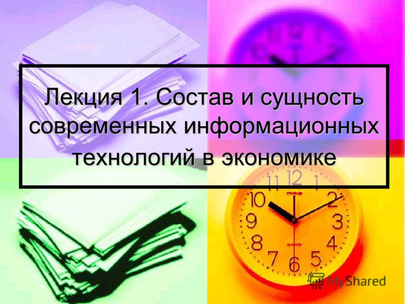 Лекция 1. Состав и сущность современных информационных технологий в экономике