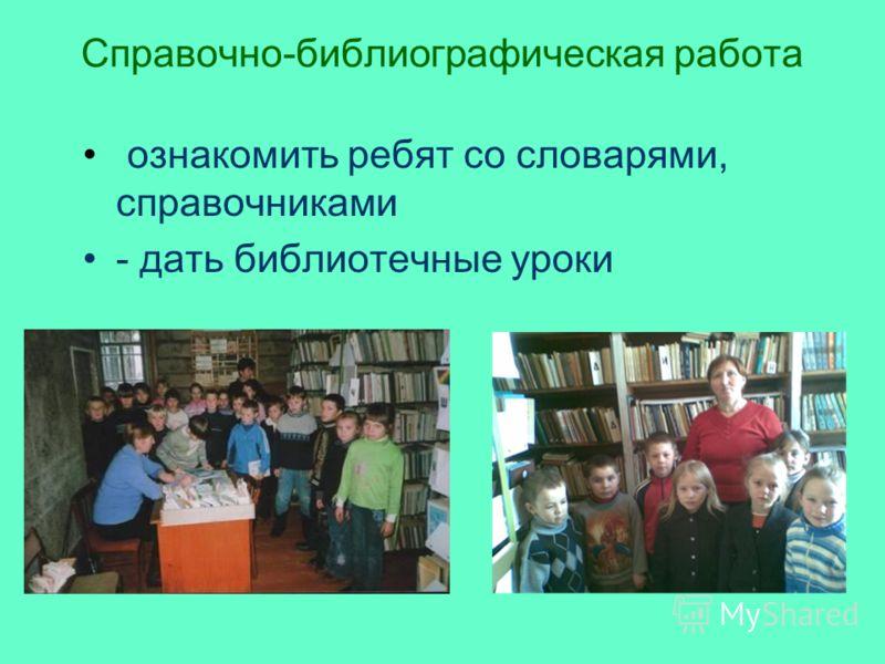 Юные читатели в сельской библиотеке Книга – верный, Книга – первый, Книга – лучший друг ребят. Нам никак нельзя без книжки, Нам никак нельзя без книжки! – Все ребята говорят.