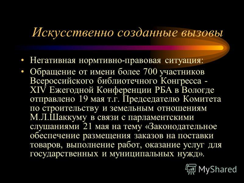 Искусственно созданные вызовы Негативная нормтивно-правовая ситуация: Обращение от имени более 700 участников Всероссийского библиотечного Конгресса - XIV Ежегодной Конференции РБА в Вологде отправлено 19 мая т.г. Председателю Комитета по строительст
