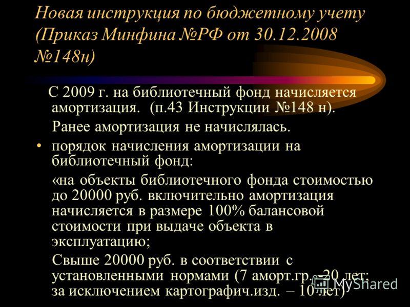 инструкция минфина 68н от 29.08.2001