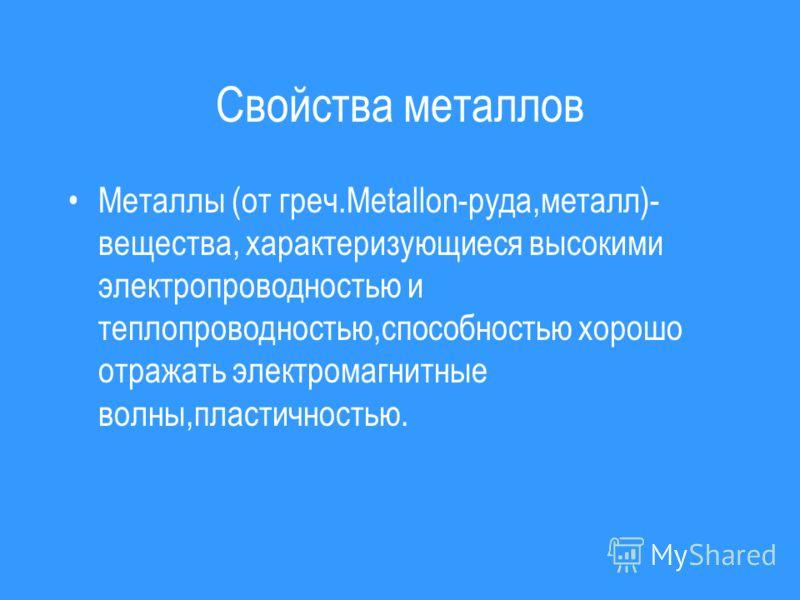 Цветные металлы Цветные металлы делят: легкие - с малой плотностью: Al алюминий; Mg магний; Ti титан; Be берилий); легкоплавкие - с температурой плавления меньше, чем у железа: Zn цинк, Cd кадмий, Sn олово, Pb палладий, Bi висмут, Sb сурьма), тугопла