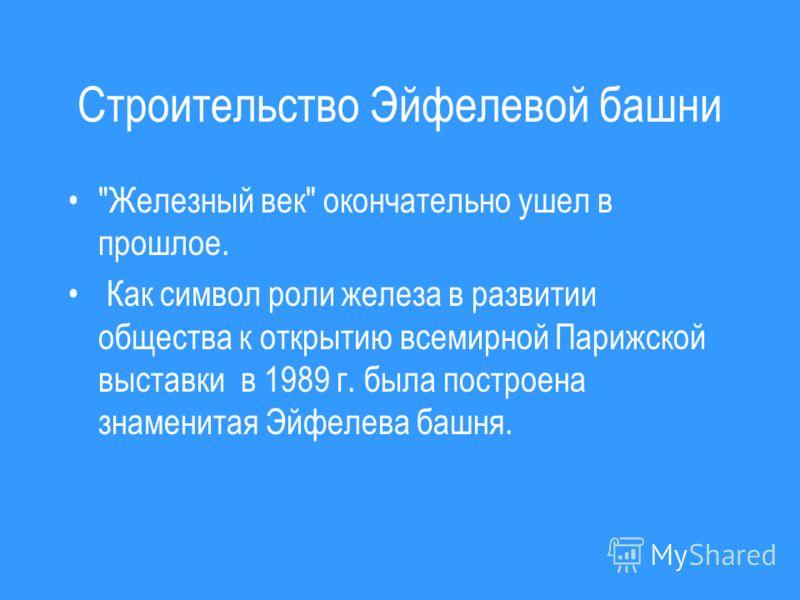 Основа теории структурных превращений Фундаментальные труды А.А.Байкова (1870-1941) легли в основу теории структурных превращений в металлах. В 1861 г. русский химик А.М.Бутлеров создал и обосновал теорию химического строения вещества, а позднее разр
