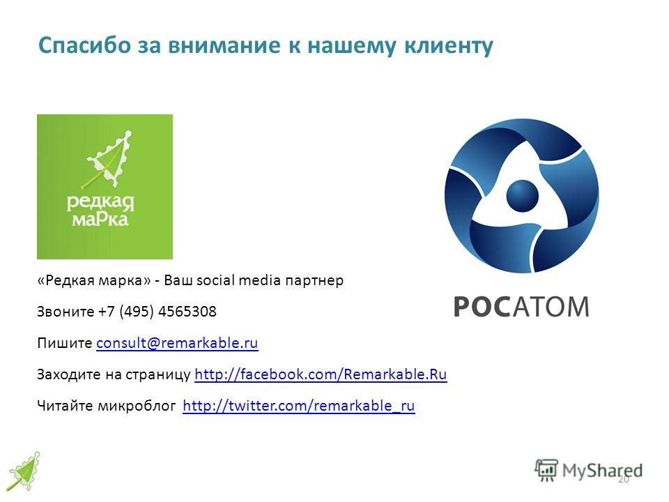 «Редкая марка» - Ваш social media партнер Звоните +7 (495) 4565308 Пишите consult@remarkable.ruconsult@remarkable.ru Заходите на страницу http://facebook.com/Remarkable.Ruhttp://facebook.com/Remarkable.Ru Читайте микроблок http://twitter.com/remarkab