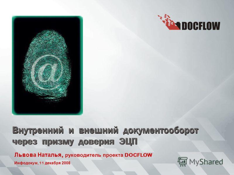 Инфодокум, 11 декабря 2008 Львова Наталья, руководитель проекта DOCFLOW