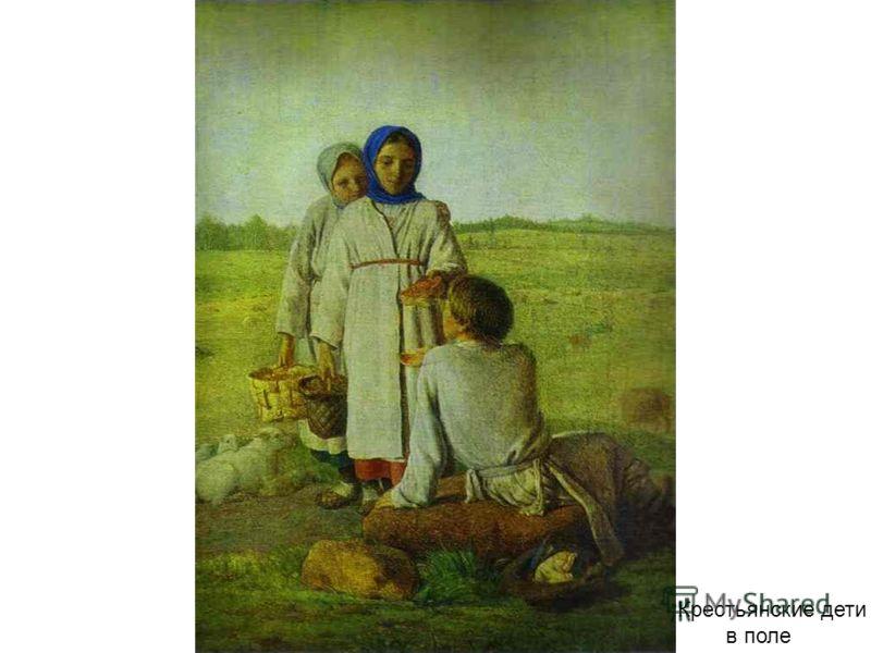 Крестьянские дети в поле