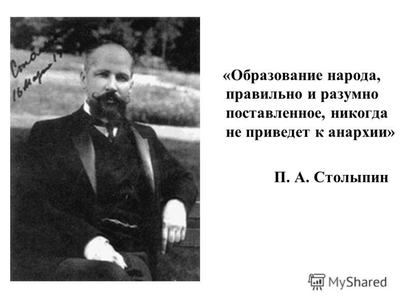 «Образование народа, правильно и разумно поставленное, никогда не приведет к анархии» П. А. Столыпин