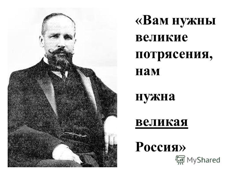 «Вам нужны великие потрясения, нам нужна великая Россия»