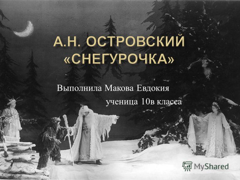 Выполнила Макова Евдокия ученица 10 в класса