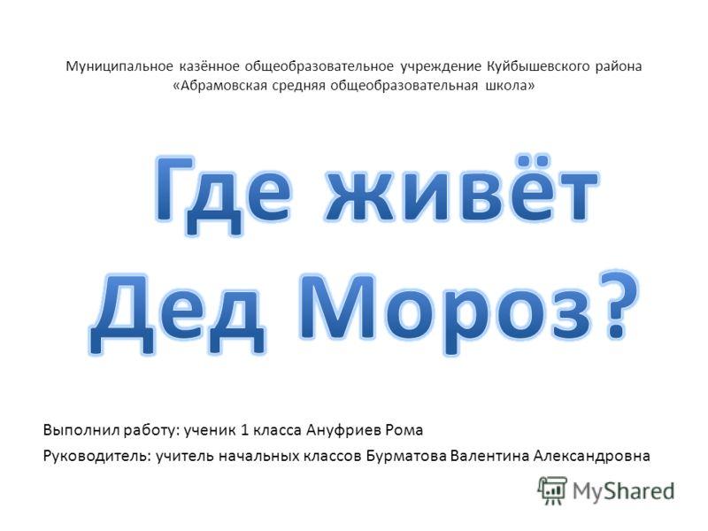 Муниципальное казённое общеобразовательное учреждение Куйбышевского района «Абрамовская средняя общеобразовательная школа»