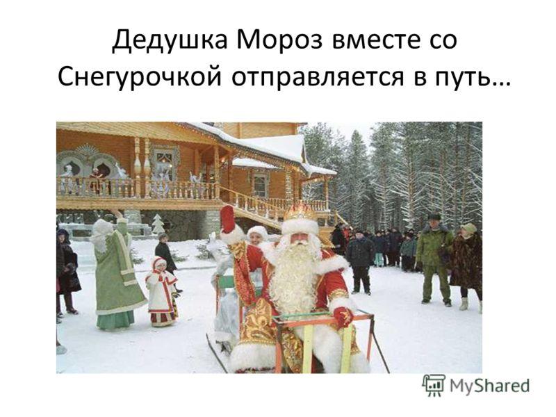Дедушка Мороз вместе со Снегурочкой отправляется в путь…