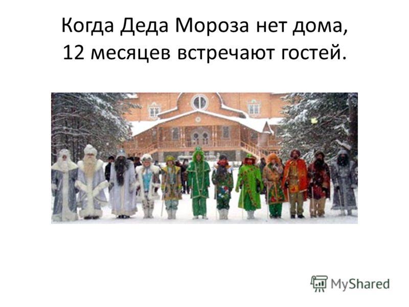 Когда Деда Мороза нет дома, 12 месяцев встречают гостей.