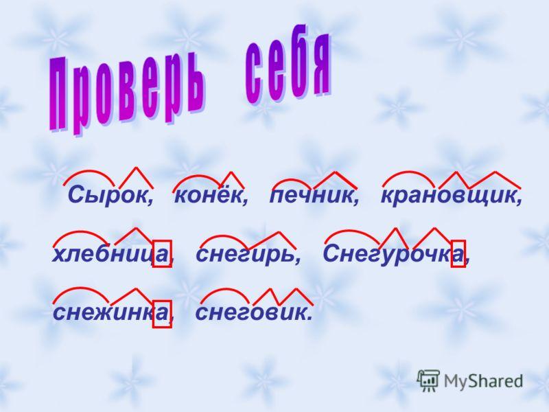Сырок, конёк, печник, крановщик, хлебница, снегирь, Снегурочка, снежинка, снеговик.