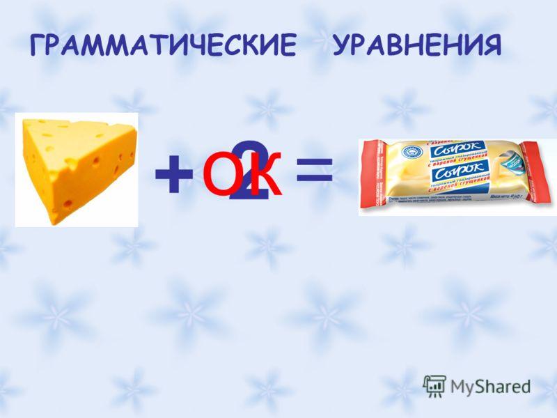 ГРАММАТИЧЕСКИЕУРАВНЕНИЯ + 2 = ок