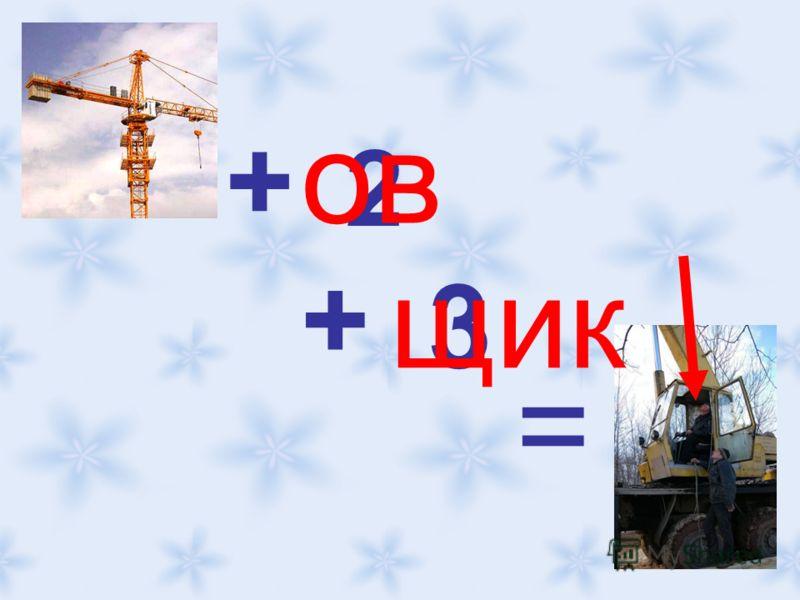 + + 2 3 = ов щик