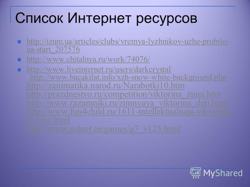 http://izum.ua/articles/clubs/vremya-lyzhnikov-uzhe-probilo- na-start_207576 http://izum.ua/articles/clubs/vremya-lyzhnikov-uzhe-probilo- na-start_207576 http://www.chitalnya.ru/work/74076/ http://www.liveinternet.ru/users/darkcrystal http://www.baca