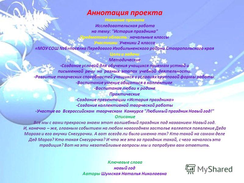 Аннотация проекта название проекта