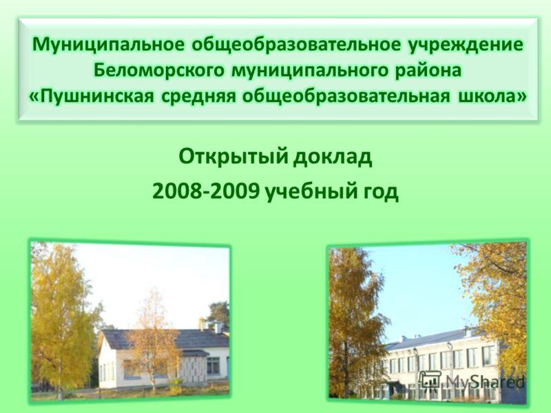 Открытый доклад 2008-2009 учебный год