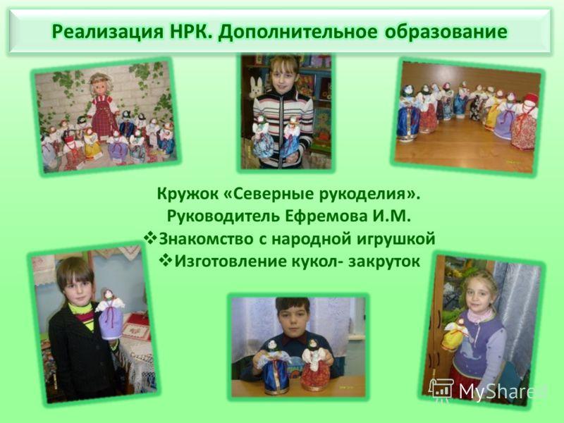 Кружок «Северные рукоделия». Руководитель Ефремова И.М. Знакомство с народной игрушкой Изготовление кукол- закруток