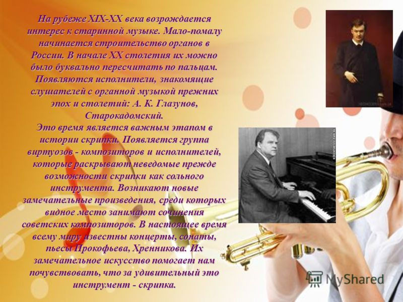 На рубеже XIX-XX века возрождается интерес к старинной музыке. Мало-помалу начинается строительство органов в России. В начале XX столетия их можно было буквально пересчитать по пальцам. Появляются исполнители, знакомящие слушателей с органной музыко