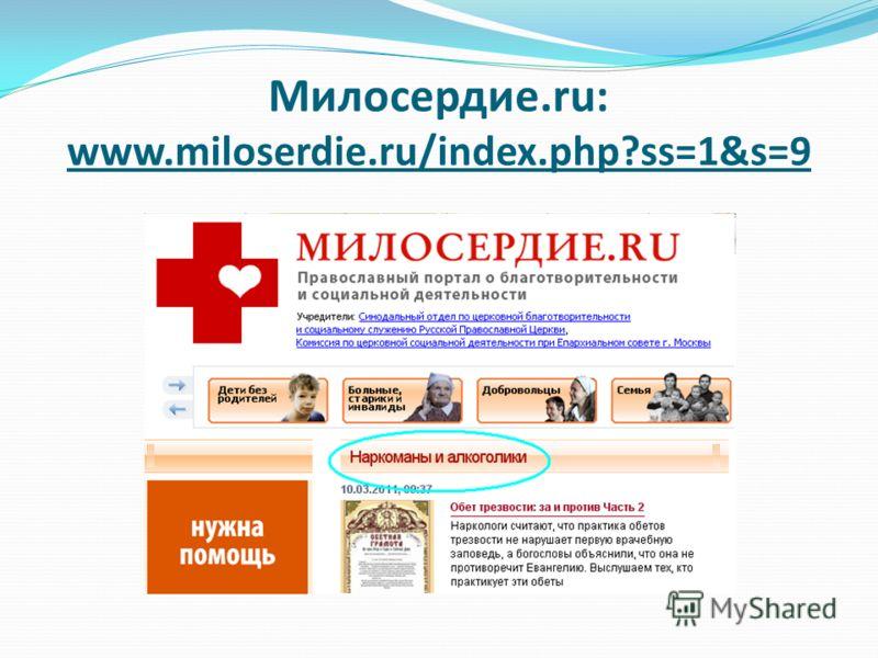 Милосердие.ru: www.miloserdie.ru/index.php?ss=1&s=9