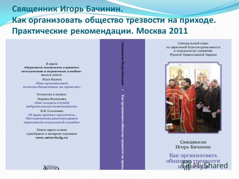 Священник Игорь Бачинин. Как организовать общество трезвости на приходе. Практические рекомендации. Москва 2011