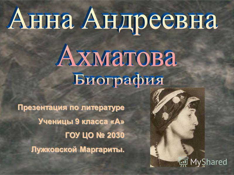 Презентация по литературе Ученицы 9 класса «А» ГОУ ЦО 2030 Лужковской Маргариты.