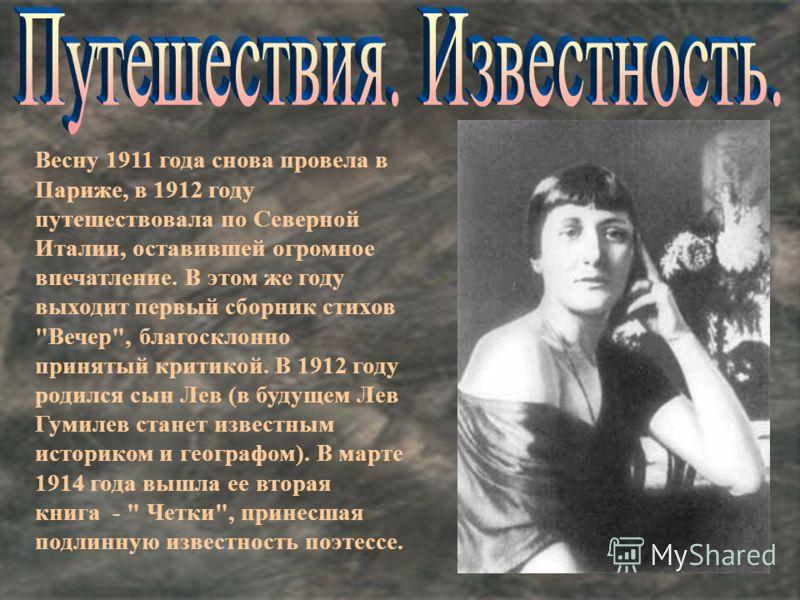 Весну 1911 года снова провела в Париже, в 1912 году путешествовала по Северной Италии, оставившей огромное впечатление. В этом же году выходит первый сборник стихов