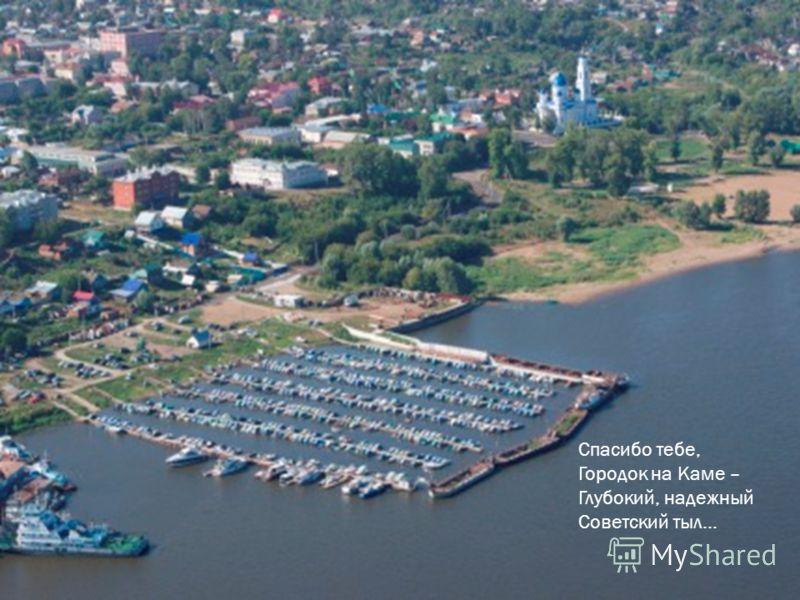 Спасибо тебе, городок на Каме – глубокий, надежный советский тыл… Спасибо тебе, Городок на Каме – Глубокий, надежный Советский тыл…